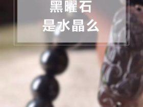 黑曜石是水晶吗,详见黑曜石的功能和作用