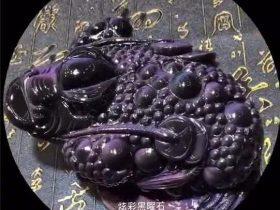 天然紫色彩虹眼黑曜石金蟾